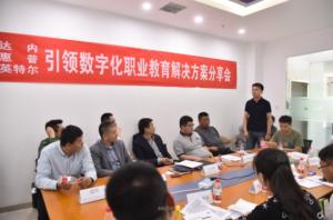 中國最大的職業教育集團達內教育與惠普英特爾合作,共同培育IT人才!!